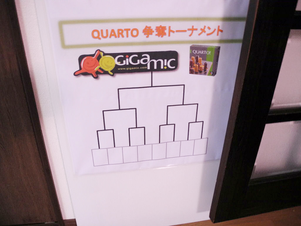 gigamic2